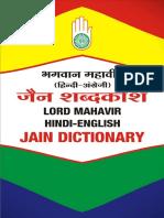 Jain Dictionery