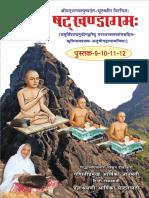 Pustak 9-10-11-12 (Sanskrit)