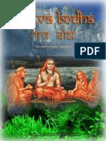tattvabodha.pdf