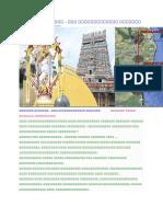 சிதம்பர