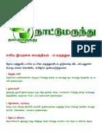 Eliya_Iyarkai_Vaithiyam.pdf