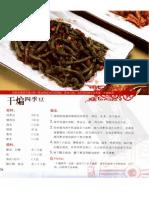 37_PeiMei_[培梅经典川浙菜].傅培梅.扫描版