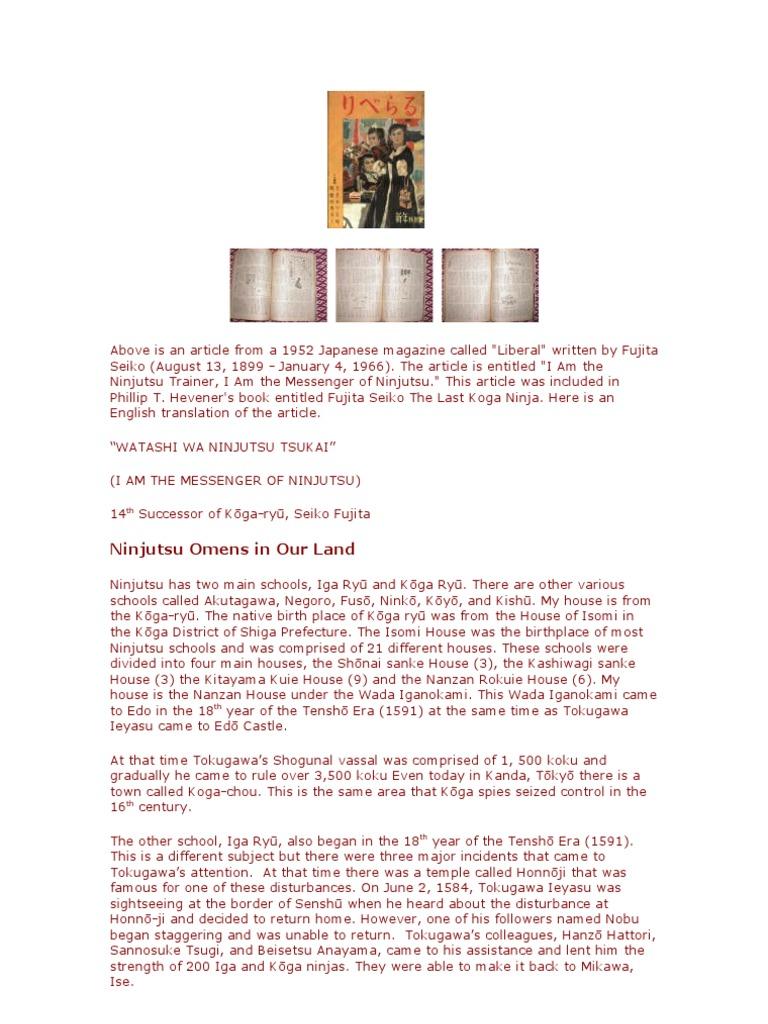 Hojojutsu book by Fujita Seiko translation ninjutsu Bujinkan samurai arts