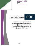 Opinie Promo LEX Referendum Alegeri 27.11.2018 in RUS 1
