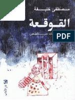 DOC-20181218-WA0000.pdf