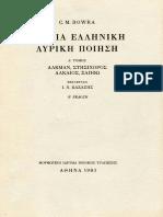 34342978 Αρχαία Ελληνική Λυρική Ποίηση C M BOWRA Http Www Projethomere Com