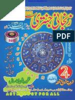 Imamia jantri 2010 in urdu pdf e-books