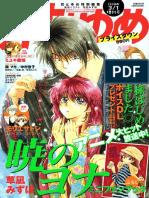 Akatsuki No Yona - Especial
