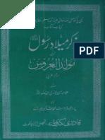 Mawlid Ul Uroos by Ibn Jauzi