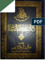 Nahj Al Sadat Fe Akfa Al Banat