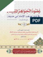 عقود الجواهر المنیفة في أدلة مذهب الإمام أبي حنيفة .pdf