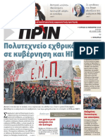 Εφημερίδα ΠΡΙΝ, 18.11.2018 | αρ. φύλλου 1401