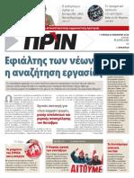 Εφημερίδα ΠΡΙΝ, 25.11.2018 | αρ. φύλλου 1402