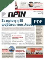 Εφημερίδα ΠΡΙΝ, 16.12.2018 | αρ. φύλλου 1405