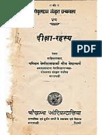 330827908 Deeksha Rahasya m