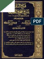 Fathul Bari (cover)