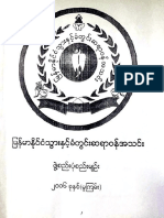 Myanmar Dental Association Rules and Regulations 2016 Draft