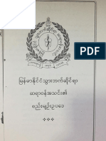 Myanmar Dental Association Rules and Regulations 1979