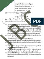Myanmar Dental Council Law 2018
