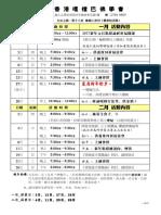 2017~1,2月 佛堂活動課表