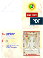 Bhakti Shastra