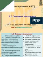 12_Topologii RC