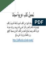 تحميل كتب عربية مجانا