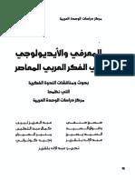 عبد العزيزز لبيب التلقّي العربي لفكر التنوير الغربي