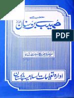 Sidna Hudhrat Suhaiyb Bin Sanan (Radhi Allah Anhu) [Urdu]