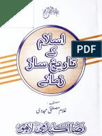Islam Kay Tareekh Saaz Zamaney [Urdu]