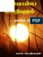 Isavasya Upanishad Book