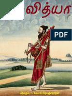 Bhuma Vidya - Swami Prapanjanathan