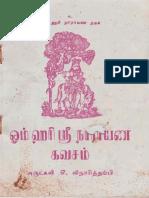 Sri Narayana stotra