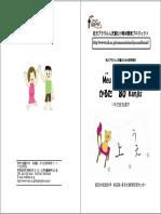 1nen_kanji_karuta.pdf