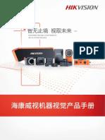 海康威视机器视觉产品手册-2018.04