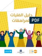 Adolescent Girls Toolkit Arabic