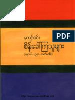 Kyaw Win ( Challengers )
