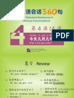 《标准汉语会话360句(1)》PPT第四课
