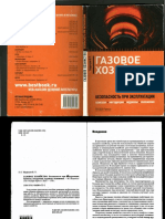 PPZ Gasovod_Rusija.pdf