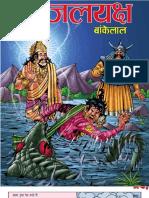 Bankelal-Jalyaksh