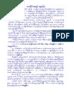 Dhamma SaKyar & Politics