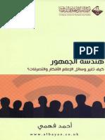 هندسة الجمهور .. كيف تغير وسائل الإعلام الأفكار والتصرفات ؟ . أحمد فهمي . مكتبة أبوالعيس