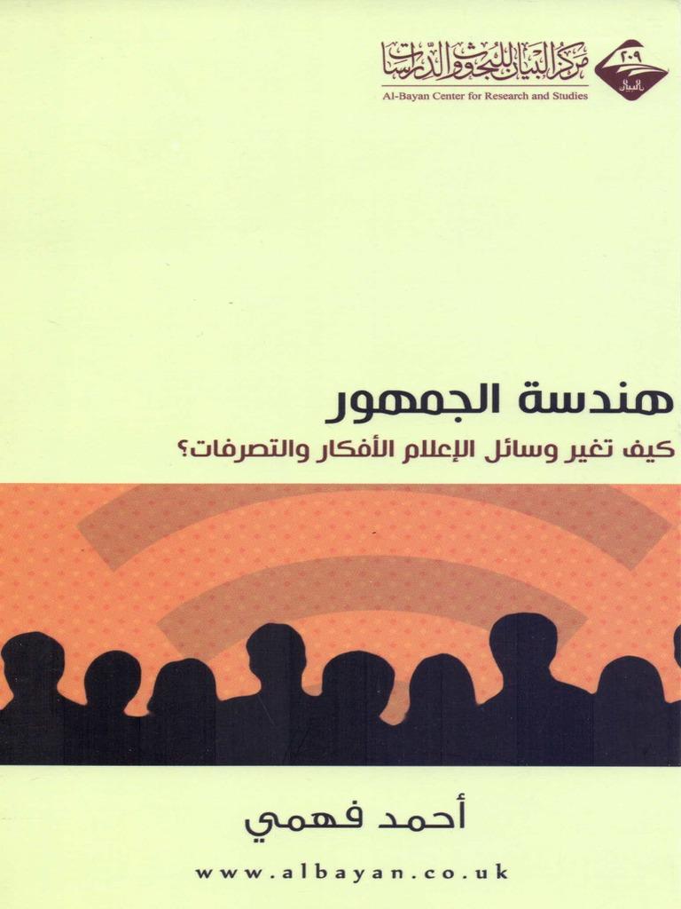 تحميل كتاب هندسة الجمهور pdf