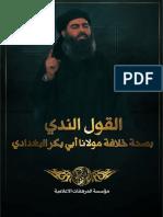 كتاب القول الندي بصحة خلافة مولانا أبي بكر البغدادي