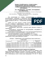 Исследование Сталей Супер-хром Сравнение с l80 13cr