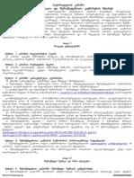 """საქართველოს ორგანული კანონი ,,საქართველოს შრომის კოდექსი"""""""