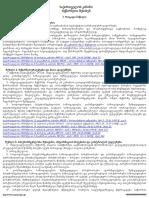 kanoni mewarmeta shesaxeb - 31.10.2014.pdf