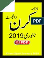 Kiran Digest January 2019