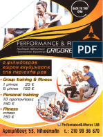PERFORMANCE & FITNESS CLUB  Α.Α.Α.
