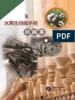 07-紡織業節水手冊